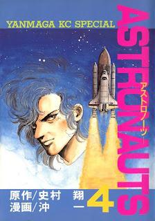 アストロノーツ 第01-04巻 [Astronauts vol 01-04]