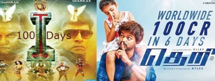 I and Theri box office