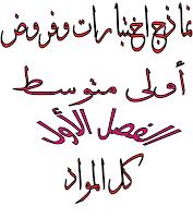 نماذج اختبارات الفصل الثالث - الجيل الثاني - سنة أولى متوسط - مادة اللغة العربية