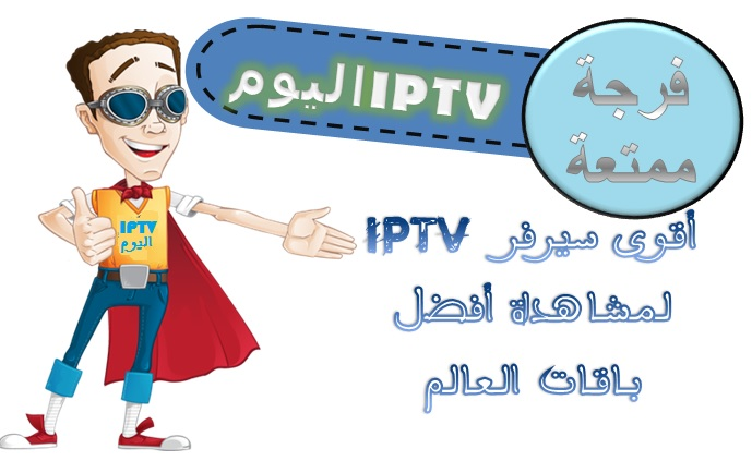 free iptv links 2019 m3u playlist 03-12-2018 | iptvkolyoum