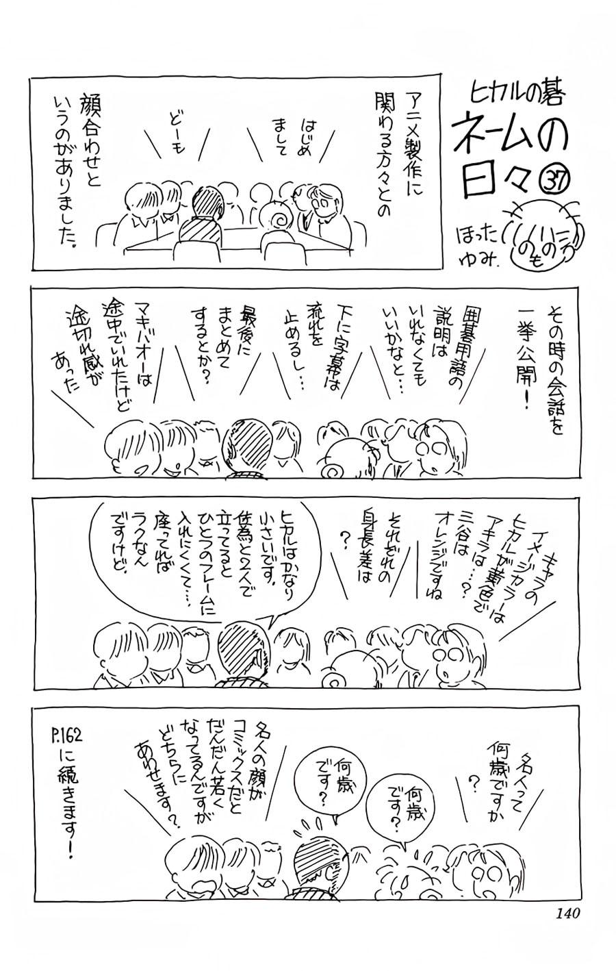Hikaru No Go hikaru no go chap 119 trang 26