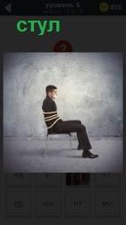 в комнате на стуле сидит связанный мужчина с кляпом во рту