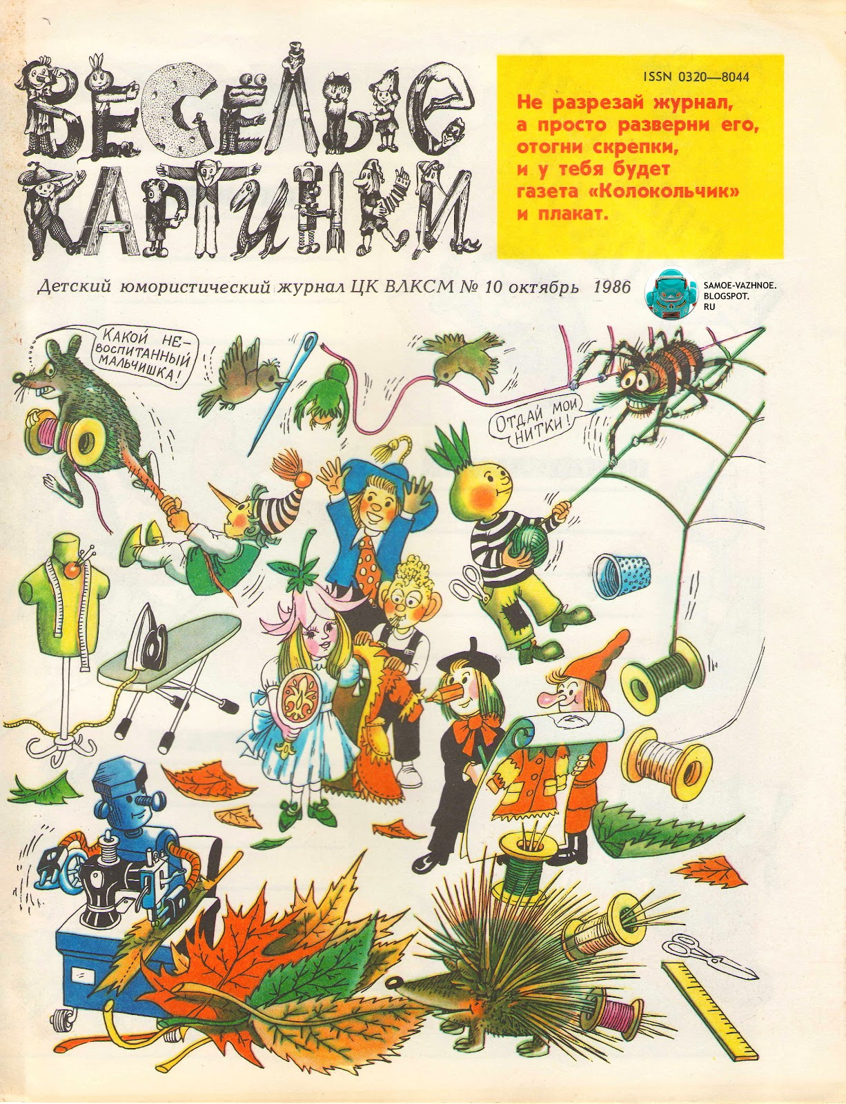 Архив журнала веселые картинки, бухгалтера