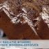 Νηστίσιμο κέικ μπανάνα - σοκολάτα (video)