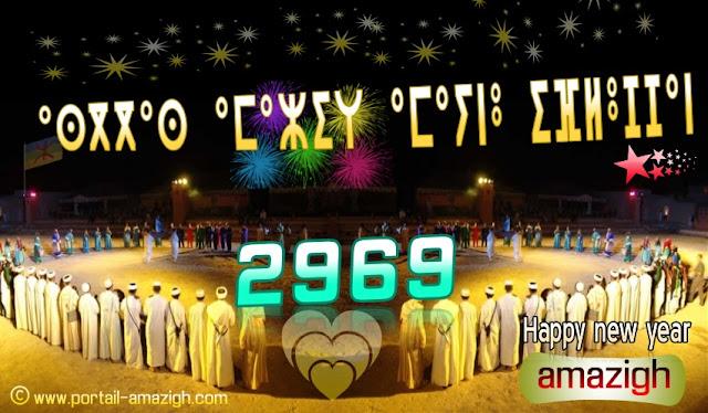 رأس السنة الامازيغية الجديدة