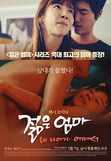 Young Sister In Law 1 (2016)
