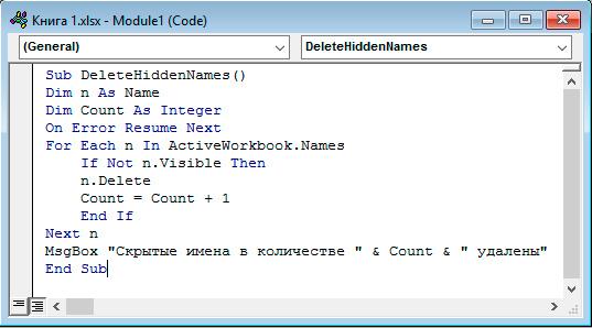 Как удалить скрытые имена в Excel
