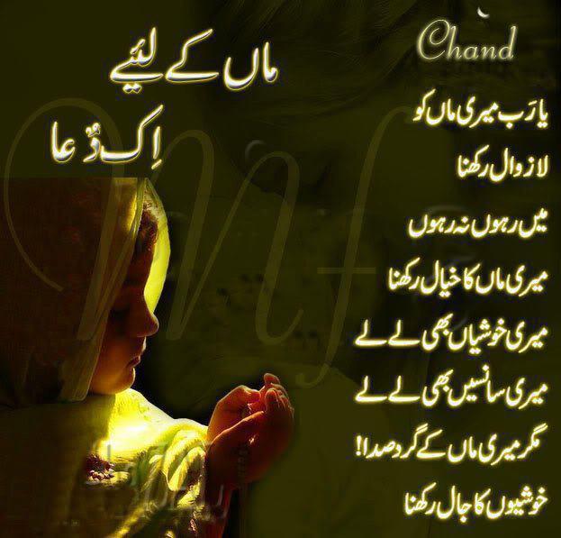 Koi Ouche Mere Dil Se Original Name: Hurt Poetry In Urdu Hindi And English: Jab Barish Hoti Hai