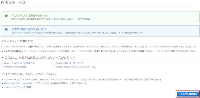 Amazon Linux 2 インスタンス作成ステータス