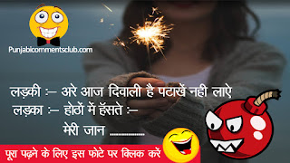 Diwali funny jokes | Diwali funny sms in hindi