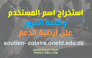 استخراج إسم المستخدم وكلمة المرور على ارضية الدعم  soutien-scolaire.onefd.edu.dz