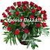 Δευτέρα 26 Ιουνίου 2017 .Σήμερα γιορτάζουν οι: Μακάριος, Μακάρης, Μακαράς, Μακαρία, Μακάρω, Μακαρίτσα, Μακαρούλα