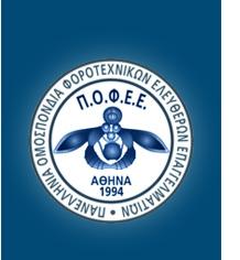 Παράταση υποβολής καταστάσεων ΓΕΜΗ ζητά η ΠΟΦΕΕ
