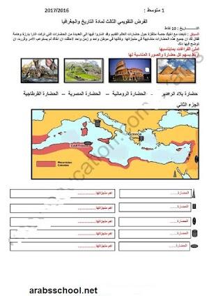 اختبار الفصل الثالث في التاريخ والجغرافيا للسنة الأولي متوسط الجيل الثاني 2016-2017