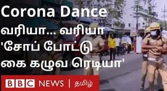 Variya song : TN Firefighters Corona Dance | Puduppettai Movie song | Dhanush | Yuvan shankar raja