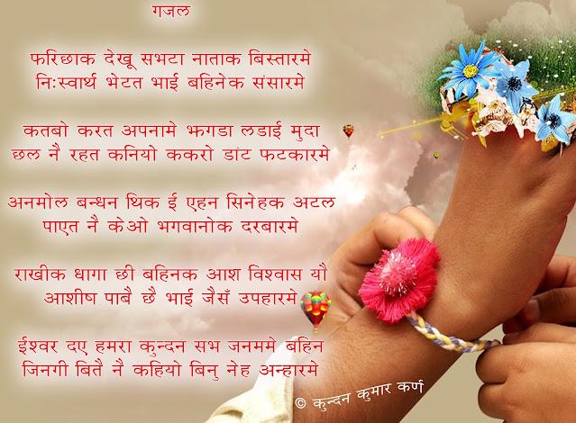 रक्षा बन्धन मैथिली गजल