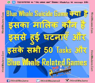 Tags- Blue Whale Suicide Game in Hindi, Blue Whale Challenge and other death games, dare based games, Blue Whale related games, Blue Whale Similar games, What is Blue Whale Suicide Game, how to download Blue Whale Suicide game, Blue Whale Game download link, How to leave in the middle game, The 50 Task of blue whale game, How Blue Whale game work,