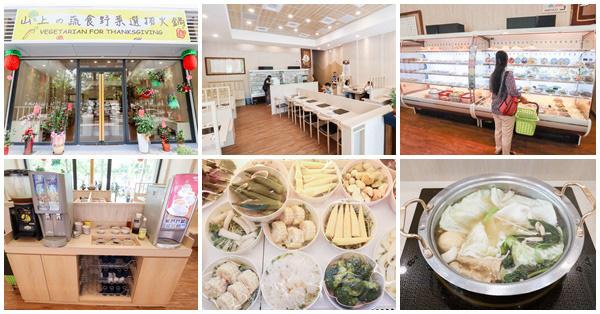 台中南區山上の蔬食野菜選物火鍋|天然有機蔬菜自由搭,興大旁