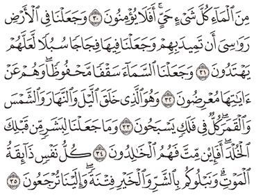 Tafsir Surat Al-Anbiya' Ayat 31, 32, 33, 34, 35
