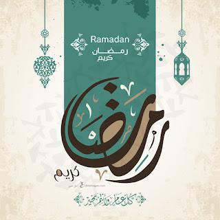 بوستات رمضان كريم للفيس بوك