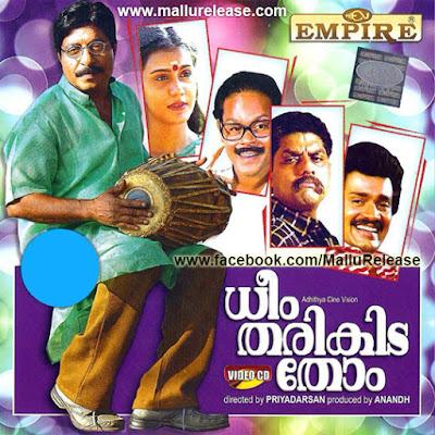 dheem tharikida thom, dheem tharikida thom malayalam movie, dheem tharikida thom full movie, dheem tharikida thom comedy, dheem tharikida thom malayalam full movie, dheem tharikida thom movie, mallurelease