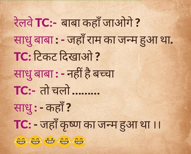 Hindi Jokes image On Police Funny SMS