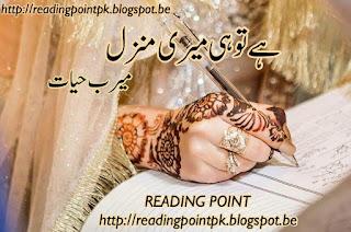 Hai tu hi meri manzil by Meerab Hayat Online Reading