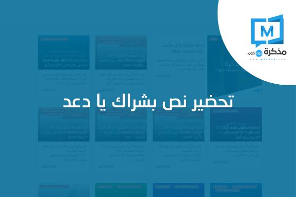 تحضير نص بشراك يا دعد في اللغة العربية للسنة الأولى متوسط الجيل الثاني