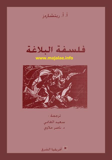 فلسفة البلاغة  آ.أ.ريتشاردز  ترجمة سعيد الغانمي د. ناصر حلاوي