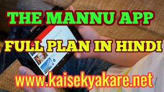 the champ cash pro app full plan , the mannu app full plan