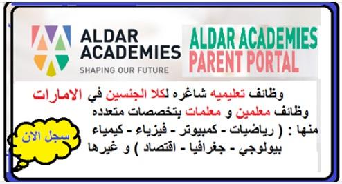 وظائف تعليميه مدرسين مدرسات بجميع التخصصات في اكاديميات الدار بالامارات 2018