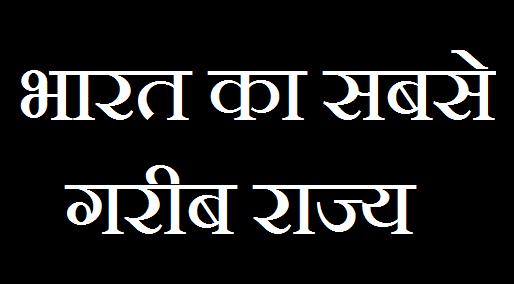 भारत का सबसे गरीब राज्य कौनसा है - India ka sabse garib state konsa hai