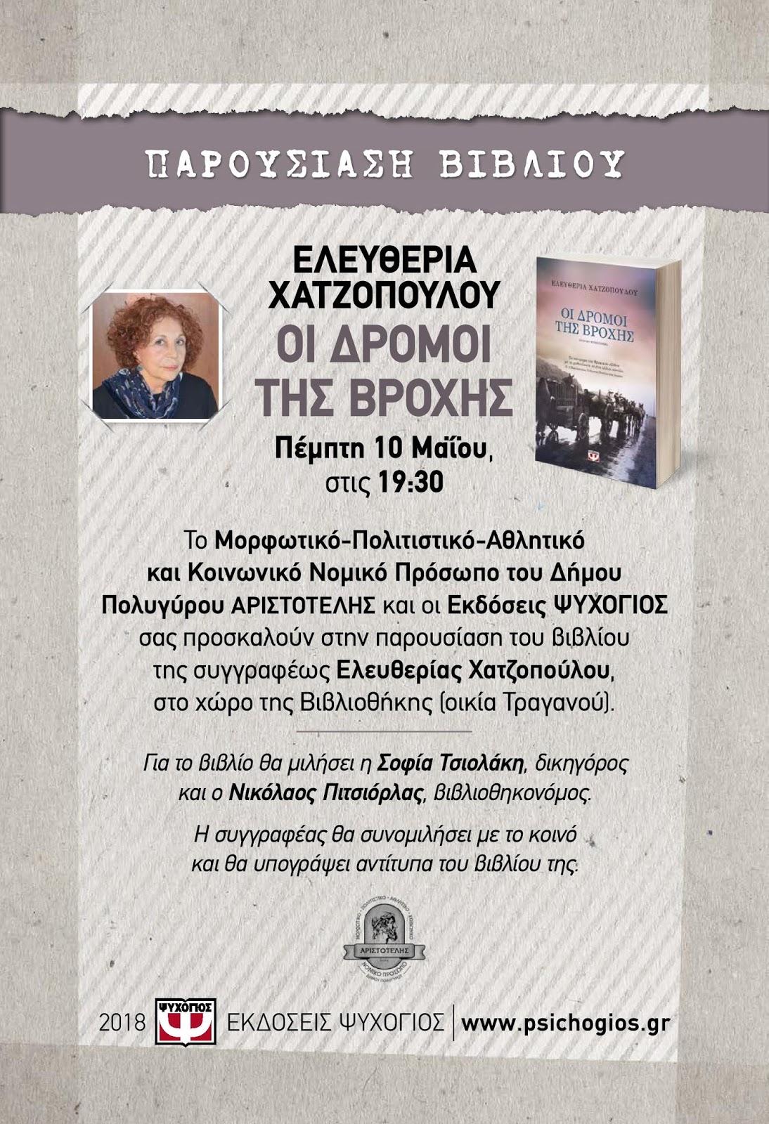 Παρουσίαση του βιβλίου της Ελευθερίας Χατζοπούλου    ΟΙ ΔΡΟΜΟΙ ΤΗΣ ΒΡΟΧΗΣ