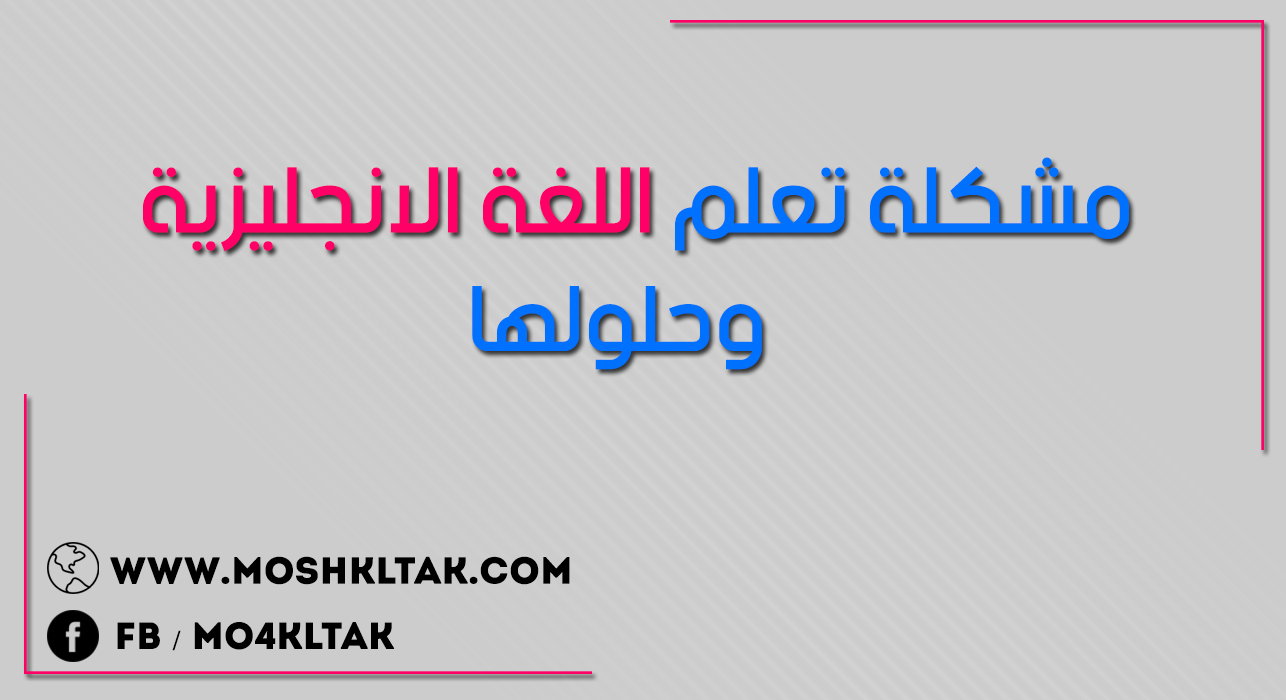 da48afaaf مشكلة فهم وحفظ اللغة الانجليزية وحلولها