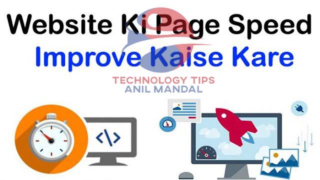 How To Improve Website Speed 10 Popular Ways