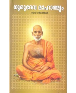 gurudev mahathmyam