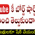 Youtube Keyboard Shortcuts గురించి తెల్సుకుందామా ?