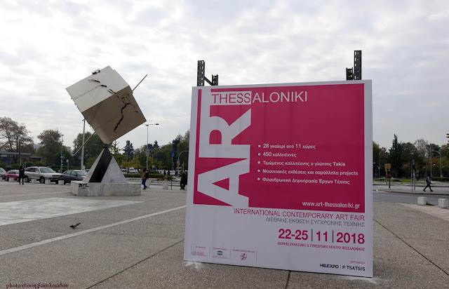 """Ο Takis τιμώμενος καλλιτέχνης στην 3η «ART THESSALONIKI"""""""