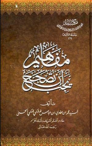 Mafaheem Yajib an Tusahhaha - Arabic