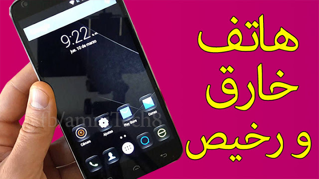 هاتف Dooge T6 PRO الجديد | بطارية خارقة بثمن رخيص جداََ !