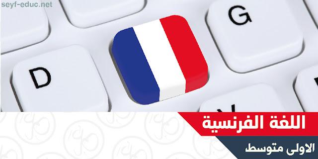 اختبارات السنة الاولى متوسط في اللغة الفرنسية
