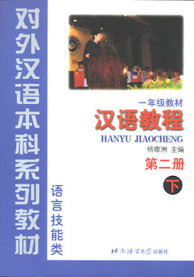 Hanyu Jiaocheng (Chinese Course) Textbook 2B