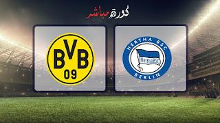 مشاهدة مباراة هيرتا برلين وبوروسيا دورتموند بث مباشر 16-03-2019 الدوري الالماني