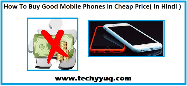 HOW TO BUY A GOOD SMARTPHONE IN CHEAP PRICE ( In Hindi )