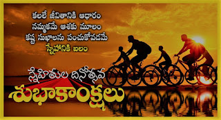 great-telugu-friendship-day-quotes
