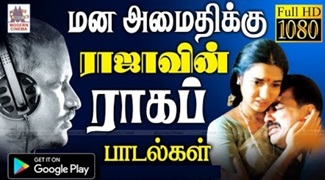 Classical Songs | Ilaiyaraja Songs