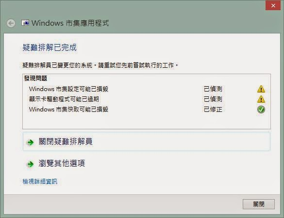 AppsDiagnostic.diagcab測試結果