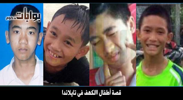 قصة أطفال الكهف فى تايلاند | بالفيديو والصور العالم كله يتسابق من اجل انقاذ أطفال الكهف فى تايلاندا
