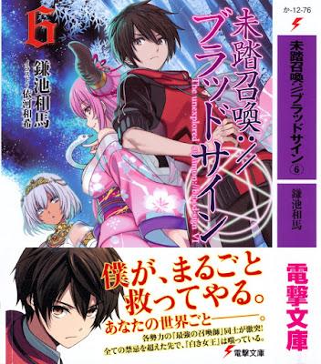 [Novel] 未踏召喚://ブラッドサイン 第01-06巻 [Mito Shokan :// Blood Sign Vol 01-06] RAW ZIP RAR DOWNLOAD