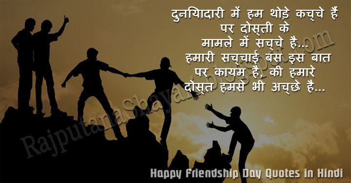 25 Latest Happy Friendship Day Quotes In Hindi 2018 Rajputana Shayari
